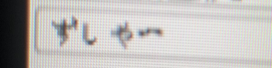 ここ何て書いていますか? 「ずし や一」?