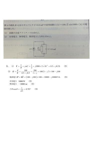 電気回路の問題で(2)の力率をcos1/√2 で出してるんですけどどこから1/√2が出てくるのでしょうか?