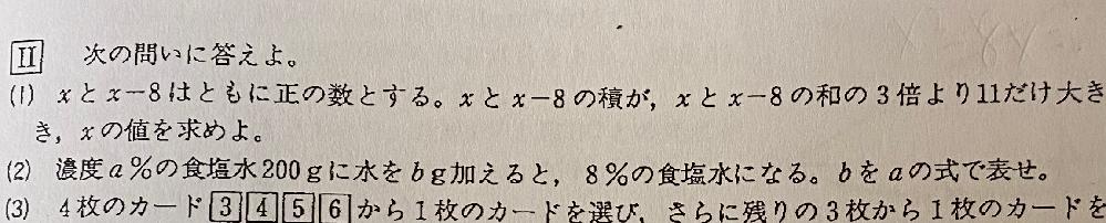食塩水の問題です。 自分で解いたら、b=25a-200になりました。これで合ってますか?