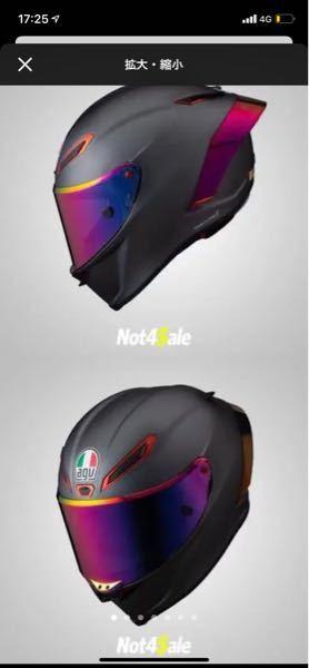 詳しい方に教えてもらいたいのですが このヘルメットは多分agv k1だと思うのですが ミラーシールド以外の赤く色が変わっているところは 別で物が売ってるのか教えて欲しいです。 良ければurlも一緒に貰えるとありがたいです