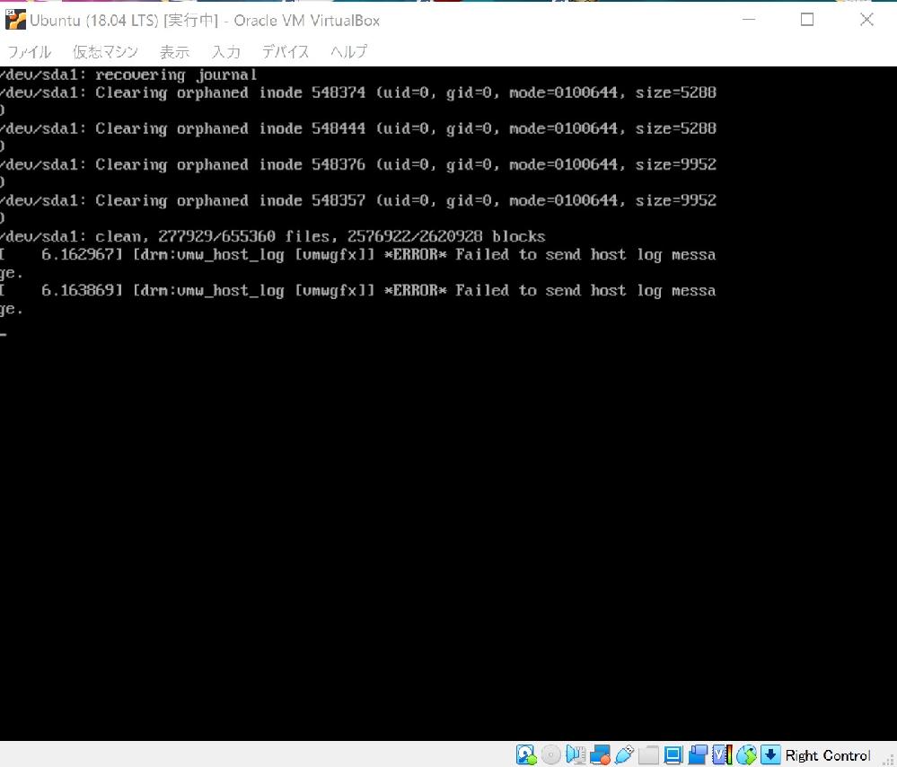 ubuntuが破損?したのか以下の画像のように表示され起動できません。 エラー文の意味や復旧方法を教えて頂きたいです。