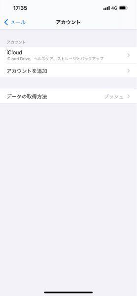 iPhoneのメールについてです。 アプリの設定→メール→アカウント では既に自分のアカウントがあるのに、メールのアプリを開くと「ようこそメールへ」と出てきて表示されません。 何かのバグなのでしょうか?