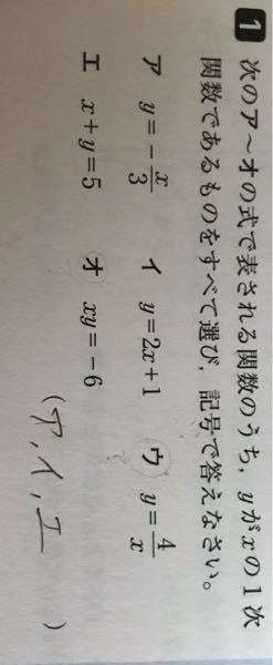 数学の一次関数の問題がよく分かりません。 答えはア、イ、エなんですが、ウとオが一次関数じゃないのはなんでですか?