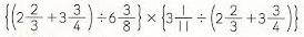 子供の塾の問題です。算数の途中式を教えてください。答えは16/33とわかっているのですが、途中式がわかりません。また、工夫して解く方法がありましたら、そちらも教えていただけると幸いです。 よろしくお願いいたします。