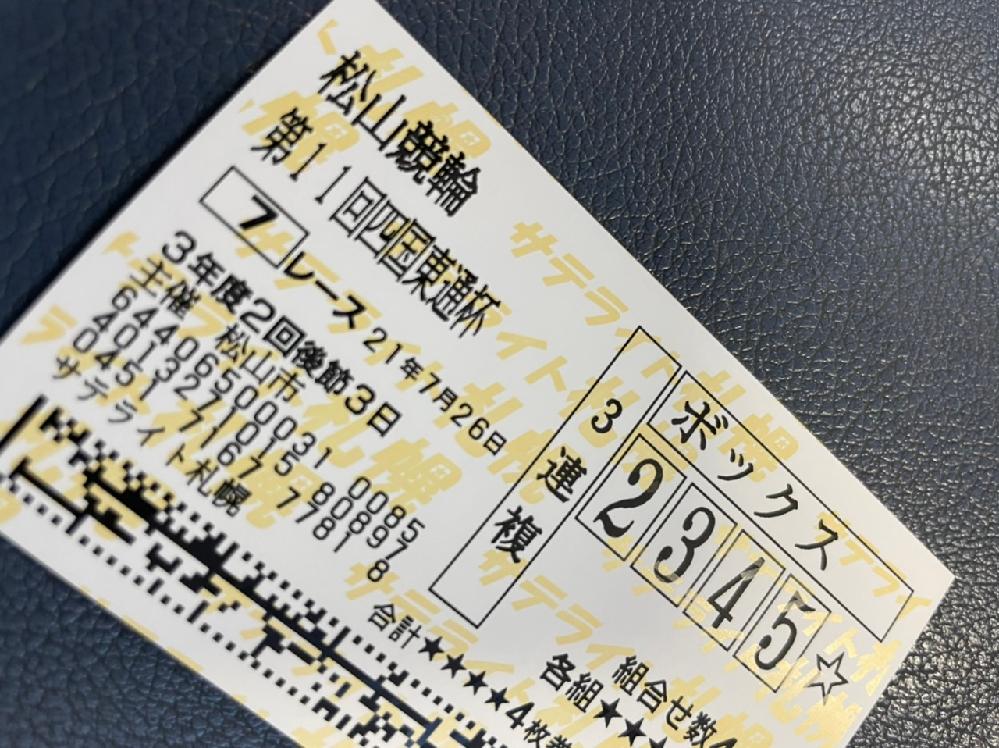 この、松山競輪ナイター 7R 3車複くじは当たりかな?