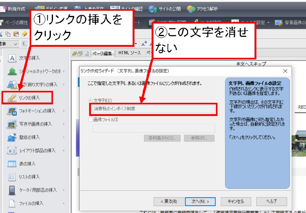 ホームページビルダーの操作を教えて下さい。 リンクの解除をしたいのですが出来ません。 ジャストシステムさんのサイトには下記のように出ています。 https://support.justsystems.com/faq/1032/app/servlet/qadoc?QID=046691 書いてあるように操作しているはずなのにできません。 ダイアログはでるのですが選択した文字は薄い色の文字になっていますし、『解除』なんてボタンは出ません。 宜しくお願い致します。