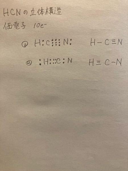 HCNの立体構造の求め方です。 ①のようになるのは分かるのですが、②のように描くのは間違いなのでしょうか? ②が間違いの場合、なぜそうなるのかも教えていただきたいです。 文系なので初歩的なことを見落としているかもしれませんが、よろしくお願いします。