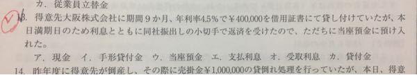 簿記3級の問題です。 この問13って ウ イ オ だと思ったのですが、答えは ウ カ オ でした。なぜ手形貸付金ではなく、普通の貸付金なんでしょうか?