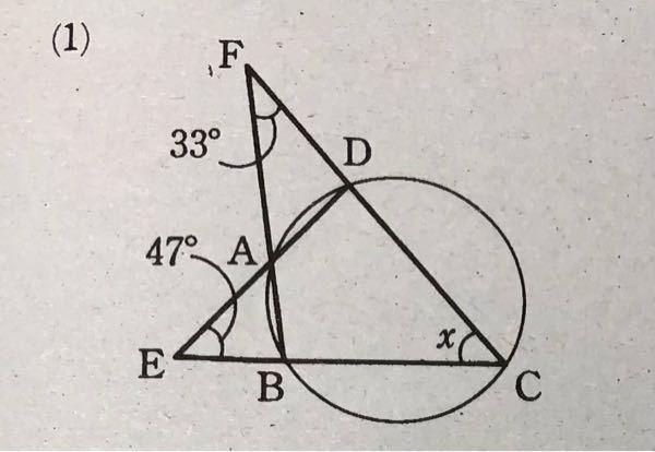 【至急】数字得意な方お願いします! (1)の図のxの大きさを教えてください、さっぱり分かりません。 出来れば細部まで教えて頂けると助かります! よろしくお願いします!
