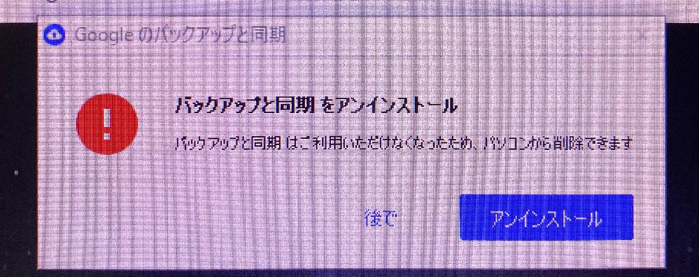 Googleドライブのバックアップと同期のインストールが上手くいきません。 win10homeのパソコンです。 パソコン版をダウンロードし、管理者としてインストールを実行しますが、インストール...