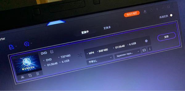 wondershareというPCアプリをダウンロードしDVDを変換しようと思ったのですが、MAX 1時間56分あるのに38分しか変換できません…何度やっても同じです。DVDは購入した物です。 どうしたらMAX変換できますでしょうか?
