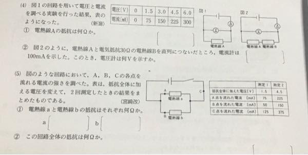 中学 理科 この問題を教えて欲しいですm(_ _)m