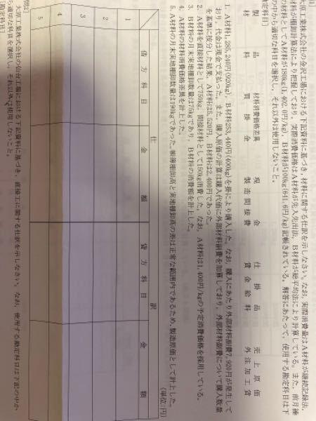 この簿記2級の答え教えてください!