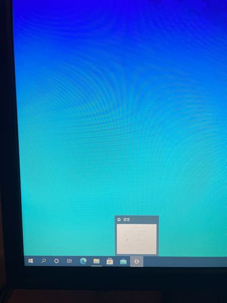 パソコンを購入し初期設定を行いたいのですが、 設定を押しても画面表示がされないです。 下の設定やインターネットなどにカーソルを合わせると表示はされるのですが、 画面に写すやり方があれば教えて頂きたいです。