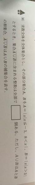 これの最終の式はなぜ{X|−1<X≦3}となり−1を含まずに3が含まれるのですか? 解説お願いします。
