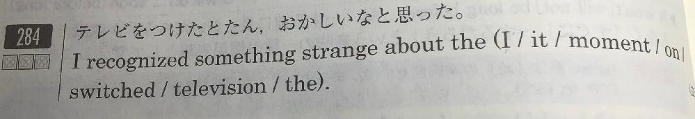 英文法の質問です。 この英文法の並べ替えとこの問題のポイントを教えてください。よろしくお願いします。