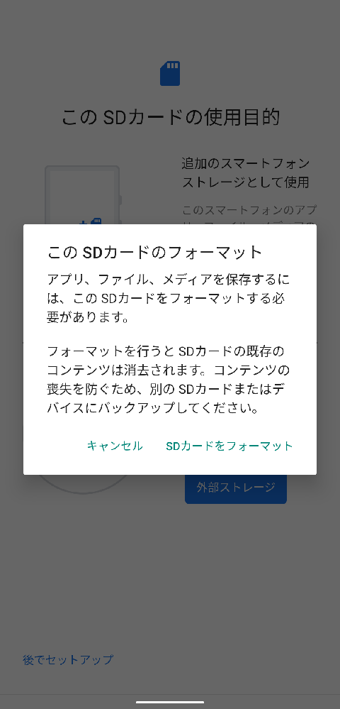 Androidのスマホを使っています。 今日、スマホの調子がおかしくなり、動かなくなってしまったので再起動をかけました。 そして、開いてみたらSDカードが認識されず、進めてみると画像のとこにたどり着きました。 これは、このまま「SDカードをフォーマット」を選択すると、入っていた画像などは削除されてしまうということですか? 元々SDカードは、外部ストレージとして使用していました。 解決策などありましたら教えて頂きたいです!!