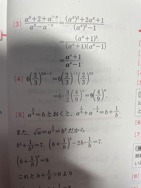 合格る計算77番の問題なのですが(3)で式を簡単にしろとあります。 が、ここの式変形(1行目)がよくわかりません… 教えてください!