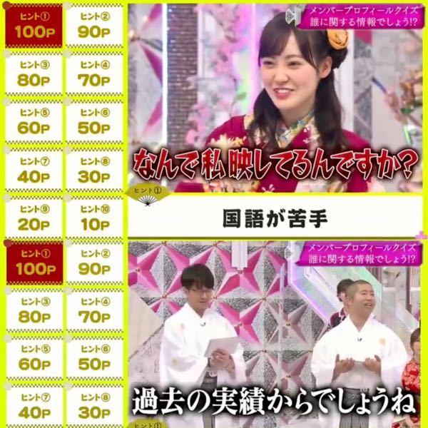 上:『国語が苦手』と言うナレーションの後、【何で私を映すんですか?】と言う櫻坂46・松田里奈ちゃんに対して… 下:『過去の実績からでしょうね』と2019年に放送されたネプリーグでの松田ちゃんが珍回答を出した事を連想させるツッコミを入れるハライチ・澤部佑さんが面白いと思いますか?