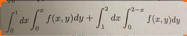 二重積分の問題です。次の累次積分の順序を交換せよという問題で解き方がわからないので教えて欲しいです。