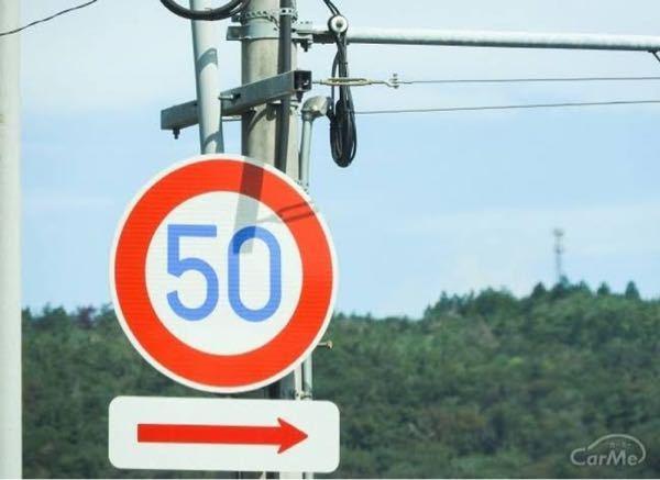 道路の標識の50と書いてあるのは、 50〜59kmまで出していいということなんですか? それとも50km未満なんですか?