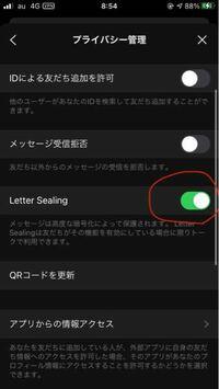 iPhoneでLINEを使ってるんですけど、Letter Sealingをオフにしたいのですが、オフに出来なくて困ってます。 どうやったら改善するんでしょうか? ご存知の方、教えてください。よろしくお願いします( _ _)⁾⁾