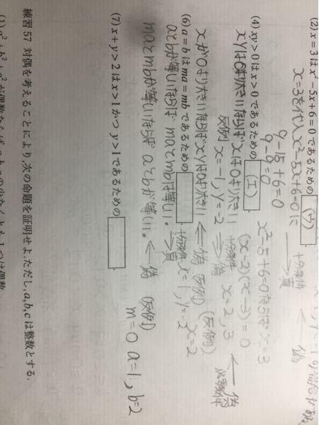 (6)の問題で右から左を証明するとき反例はm=0 a=1 b=2の時だけですか? このmとは両方同じ数字のことを指していますか?