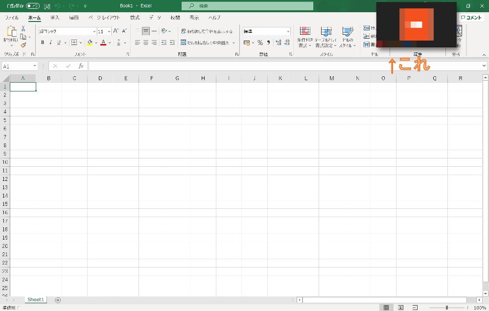 Zoomで会議に参加しながら別の作業をしているときに表示されるワイプを消す方法を教えてください。常に画面の一角を占有していてとても邪魔です。