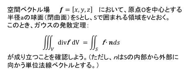画像の問題が分かりません 教えていただけないでしょうか ガウスの発散定理に関する問題です