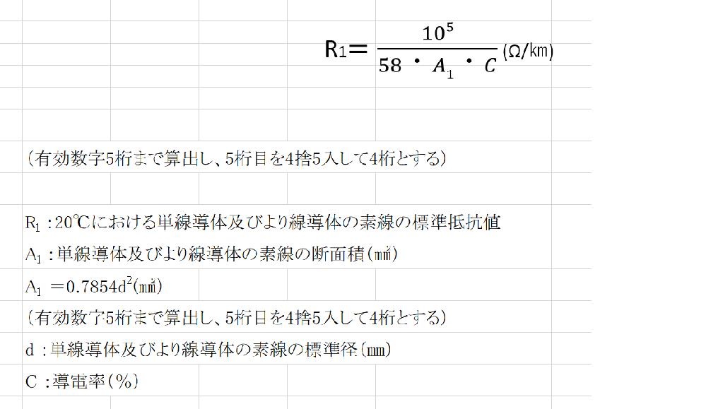 添付の式及び条件に基づいて下記の銅線の導体抵抗値(Ω/km)を求めたく ご教授願います。 導体の外径は、Φ0.8㎜(素線) 導電率は、96% 途中の計算も平たく教えて頂けると助かります。 よろし...