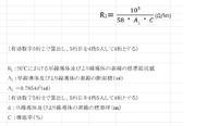 添付の式及び条件に基づいて下記の銅線の導体抵抗値(Ω/km)を求めたく ご教授願います。 導体の外径は、Φ0.8㎜(素線) 導電率は、96% 途中の計算も平たく教えて頂けると助かります。 よろしくお願いします。