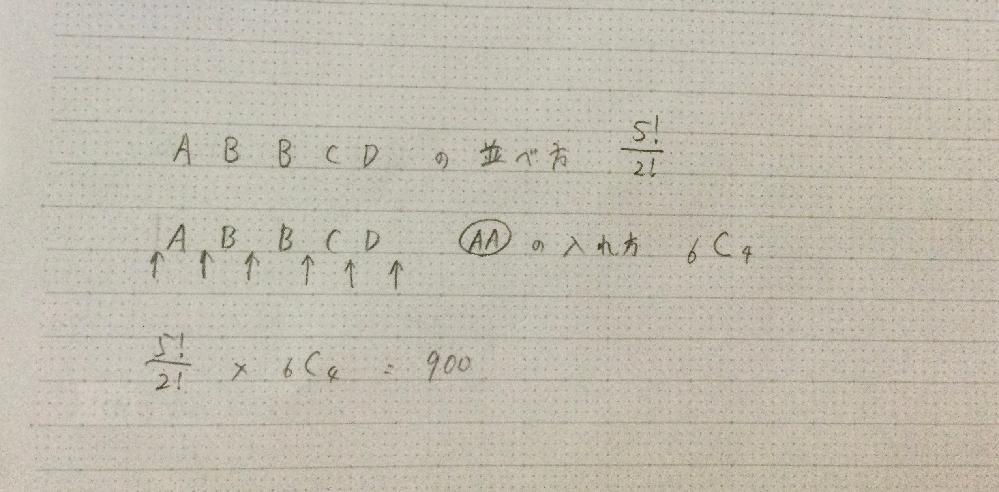 数Aです AAABBCDの7つの文字を一列に並べたとき、Aがちょうど2つだけ隣り合う並べ方の確立です。考え方の間違いを教えていただければと思います。よろしくお願いしますm(__)m