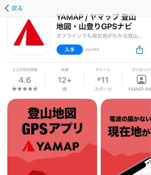 至急回答頂けると助かります。 YAMAPの無料アプリを試したいのですが、アップルストアで検索すると、「app内課金」と右上に出てきます。これって無料ではないですよね。yahooで無料のアプリを紹介していたのですが、どうしたら良いですか?
