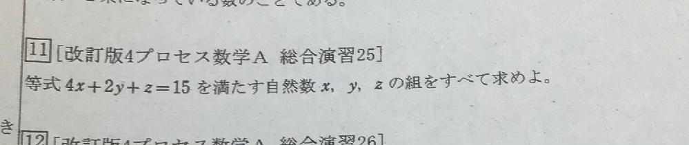 この問題の最小公倍数を使った求め方を教えてください