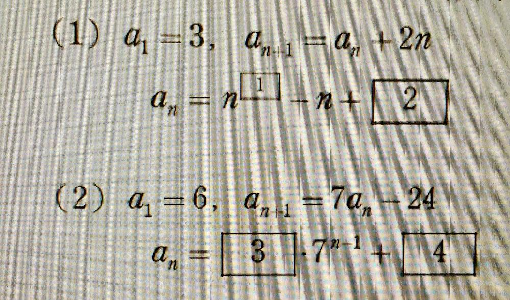 一般項を求める問題なのですが、 答えを教えてください。