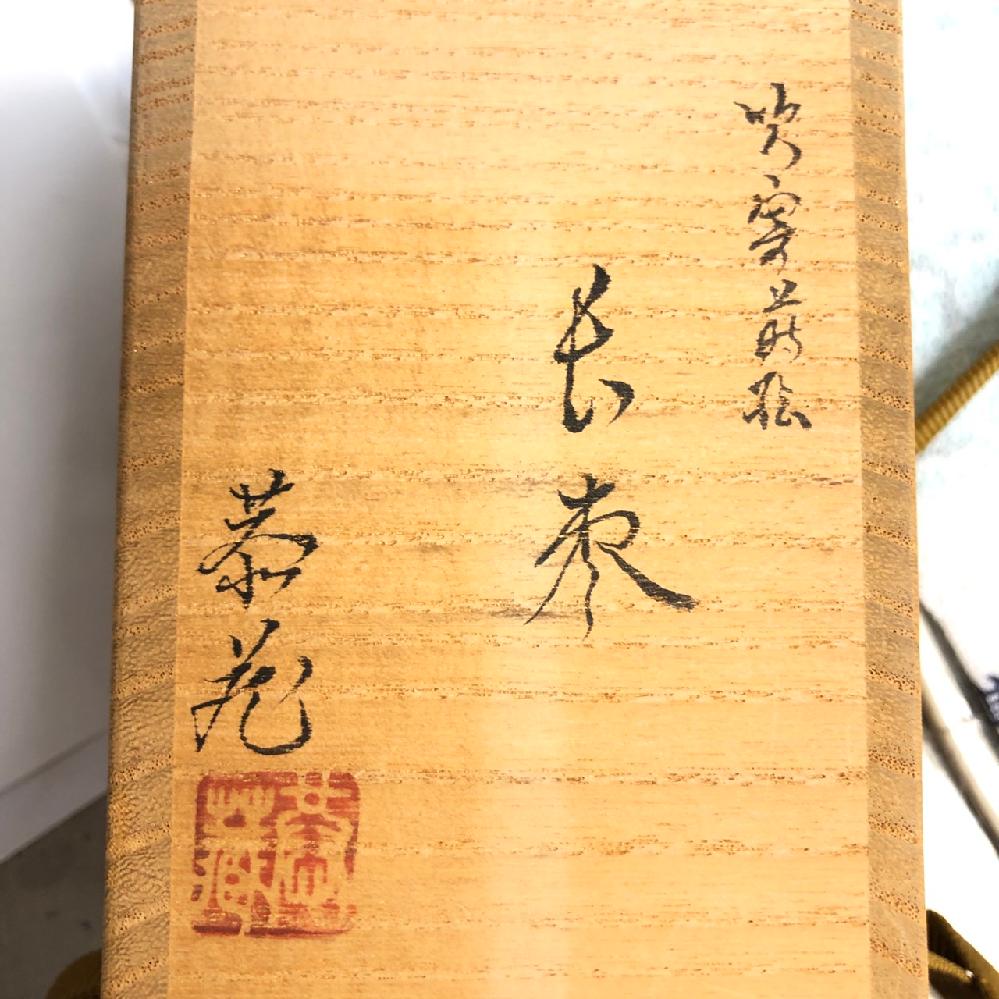 茶道具なんですが、作者名が読めません。 棗ということはですが、 どなたか落款を読んで頂けないでしょうか。
