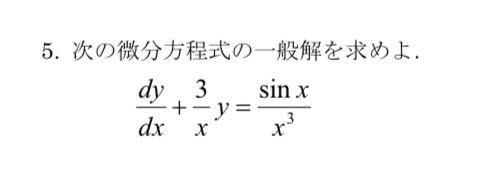 こちらの一般解分かる方いたら解答お願いします!