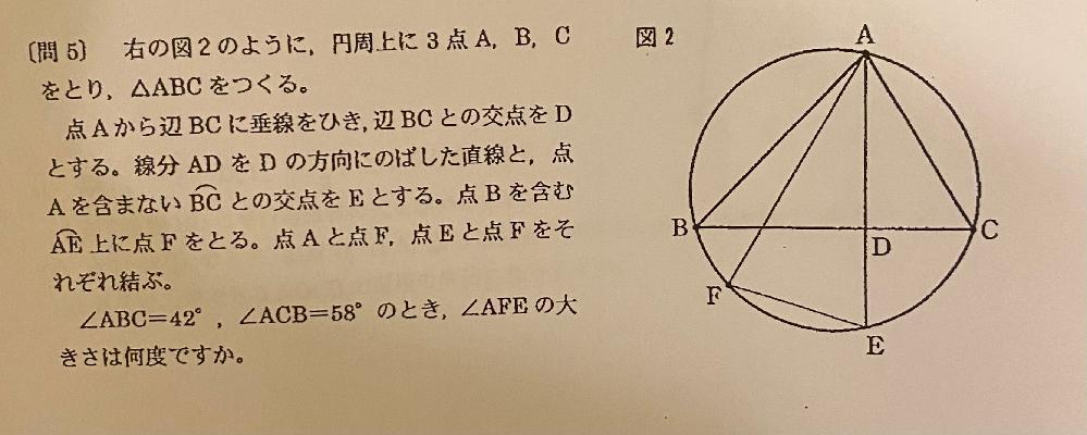 中3の角度の問題です。分からなかったのでどなたか解説お願いします。