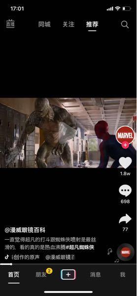 これスパイダーマンの何という作品名ですか?