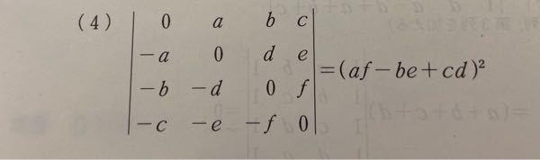 線形代数のこの等式を示せという問題がわかりません。 分野はヴァンデルモンドの行列式の範囲です。 教えてもらえると嬉しいです。よろしくお願いします。