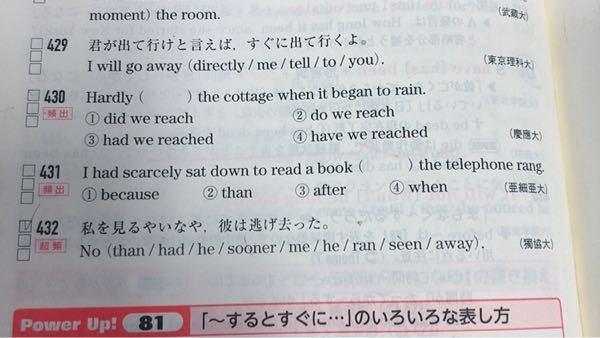 431番で、日本語訳が、<本を読もうとして座るか座らないかのうちに、電話がなった>だったのですが、「座るか座らないかのうちに」という訳はどうしたら出てくるのでしょうか?