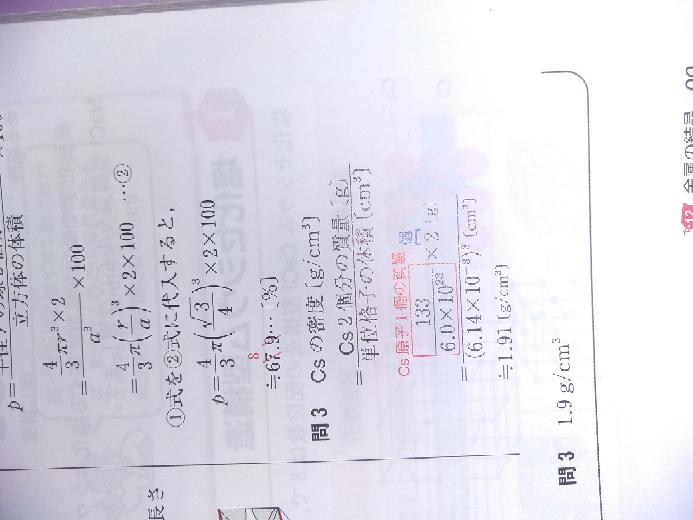問3の計算の過程がわかりません