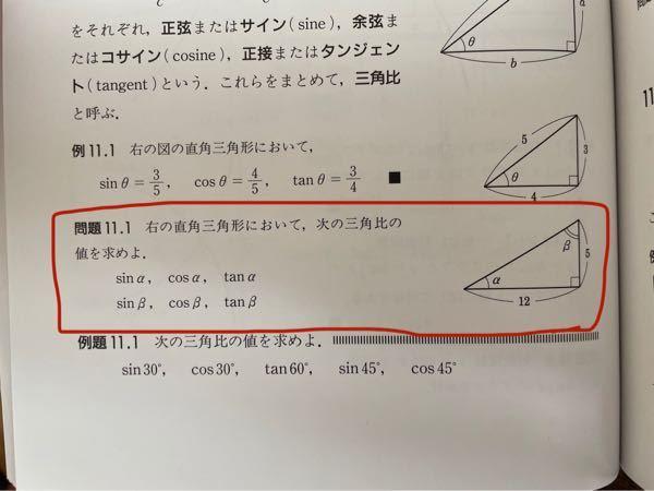 11.1の問題についてです。 分からないので解き方を教えてください。よろしくお願いします(;_;) 斜辺の値の求め方が分かりません。 三角関数 三角比
