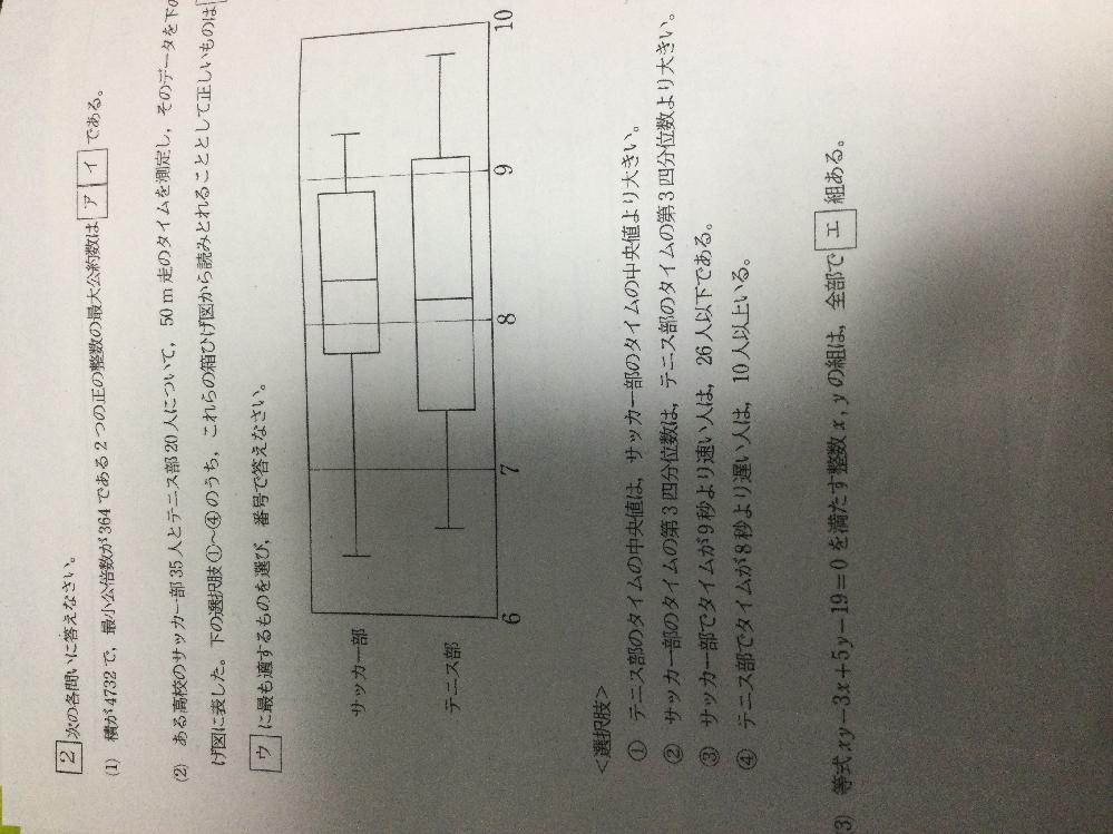 (1)の問題の解き方を教えてください。