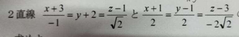 この2直線の方向ベクトルを教えて欲しいです