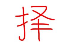 この漢字を入力してください! 中国語です。