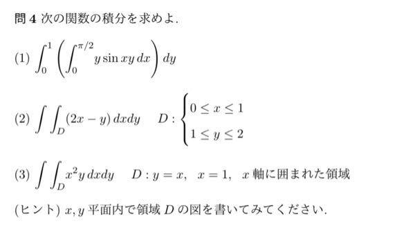 この積分の問題を教えてください。