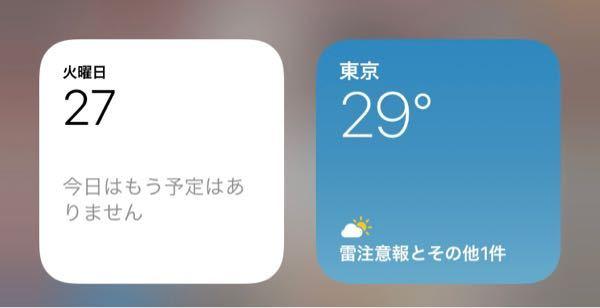 iPhoneXRの天気のアプリについて質問です。 ホームで毎回東京の情報が表示されるのですが、 どうすれば自分の県に設定できますか? ちなみにアプリ内で東京の欄を削除してもホームでの表示は変わりません。 分かる方居ましたらどうか宜しくお願いします。