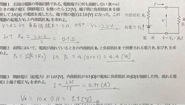 等価回路に関する問題なんですが、自分の回答が間違ってるのか確かめたいです。どなたか採点お願いします。 (かなり間違えてるのは分かってます)
