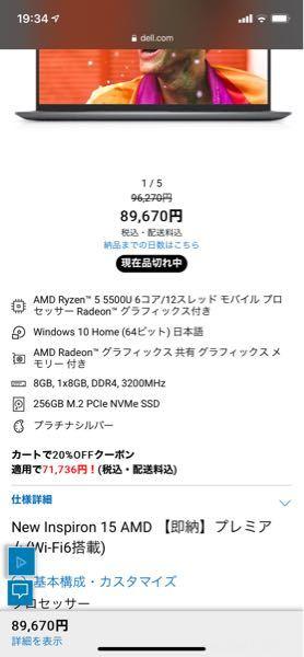 こちらのノートパソコンを購入したんですが、 このノートパソコンでもマインクラフトは快適にプレイ できるでしょうか。 教えてください。